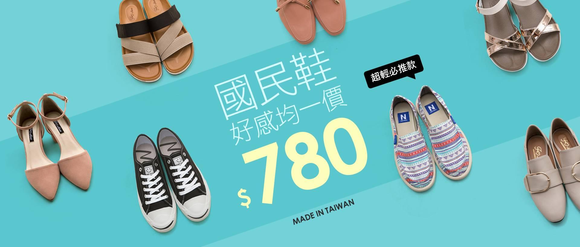 國民鞋780