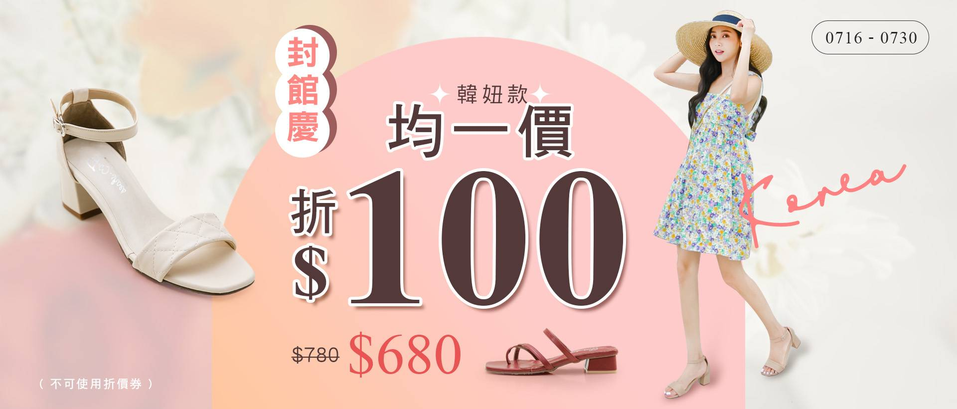 任選699元!2雙再折200元