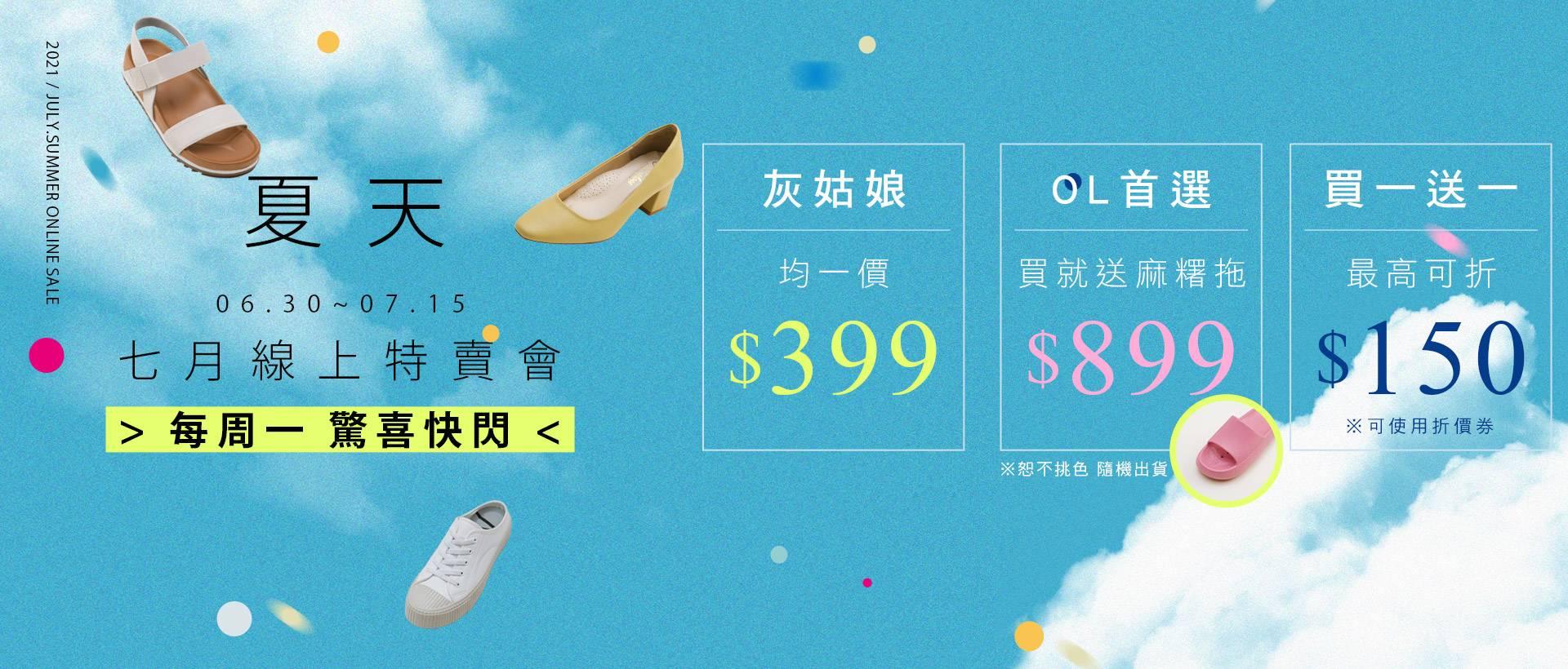 FMshoes時尚美鞋
