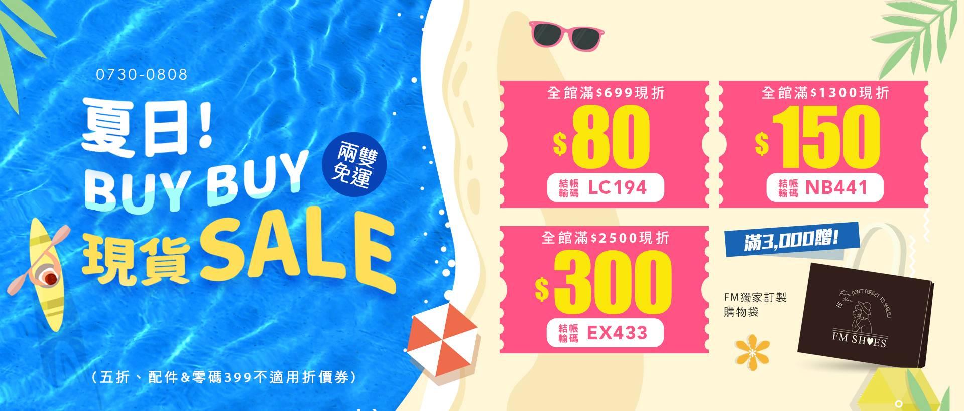 夏日buy buy sale