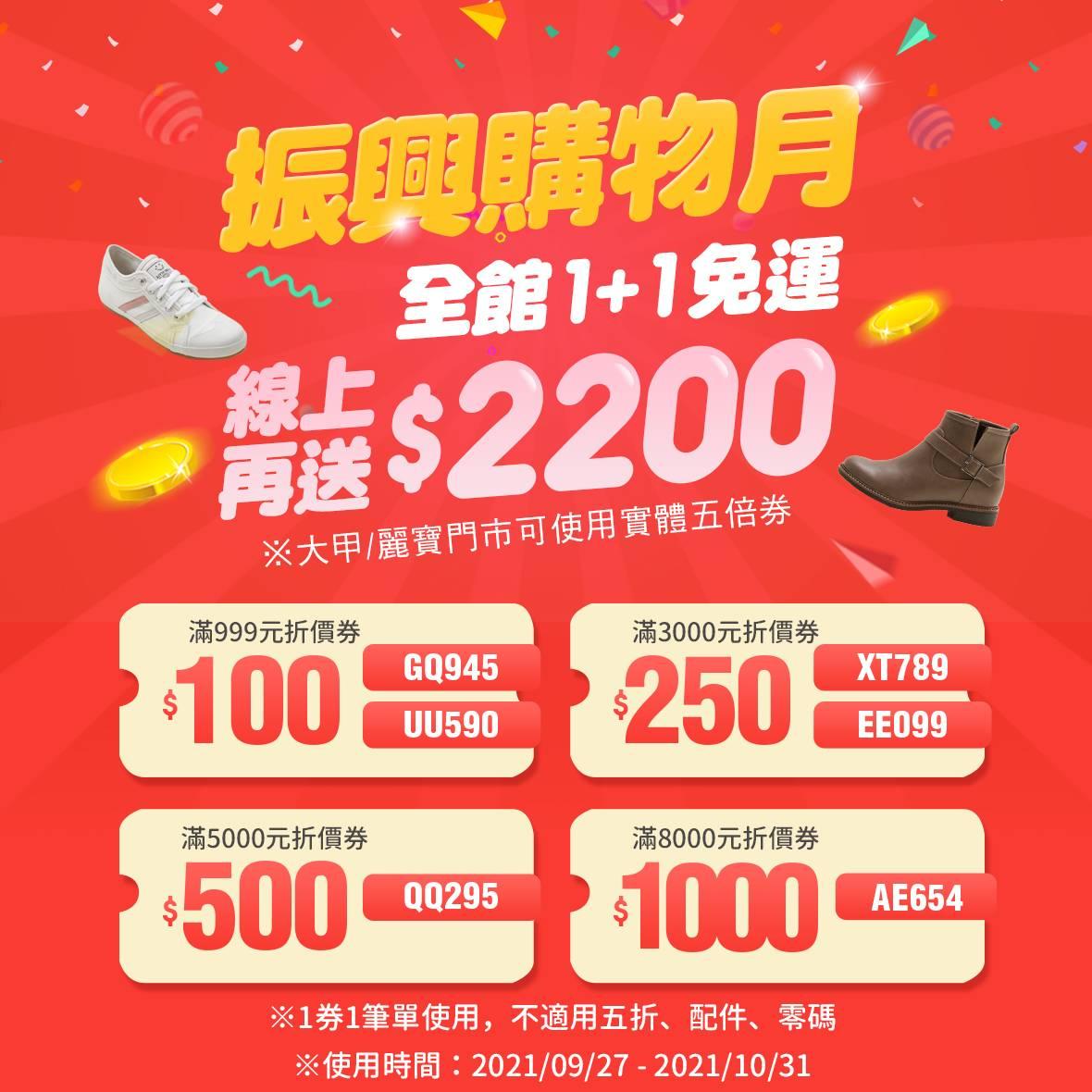 2021-FMshoes振興購物月再送線上加碼券