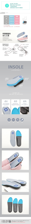 活性碳透氣足弓增高鞋墊