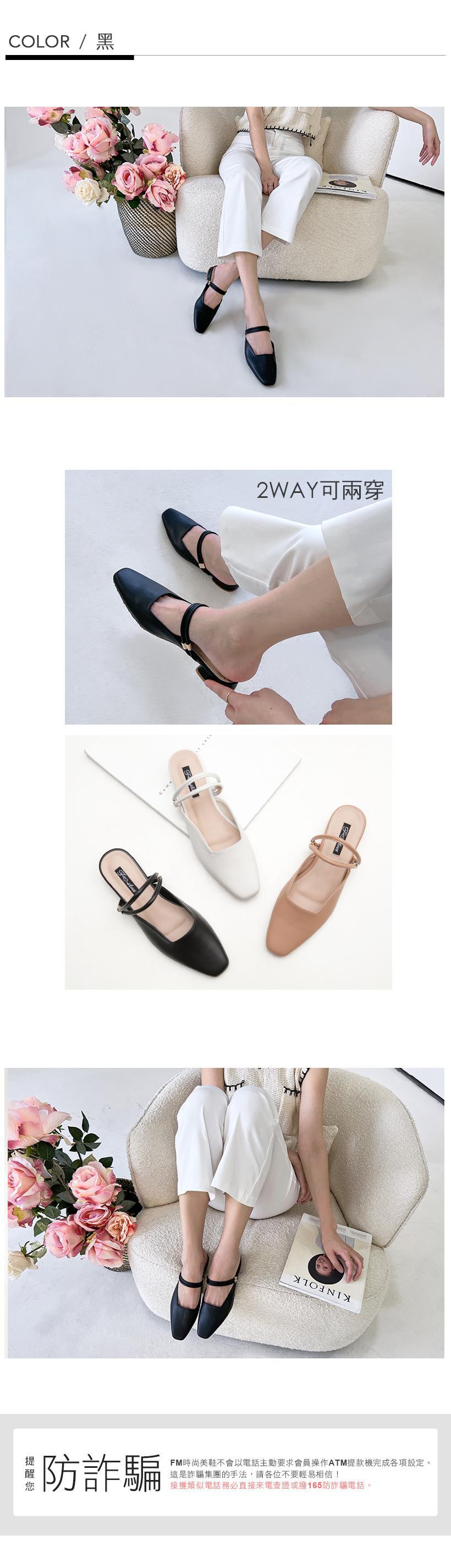 訂製款-2way幾何剪裁穆勒鞋