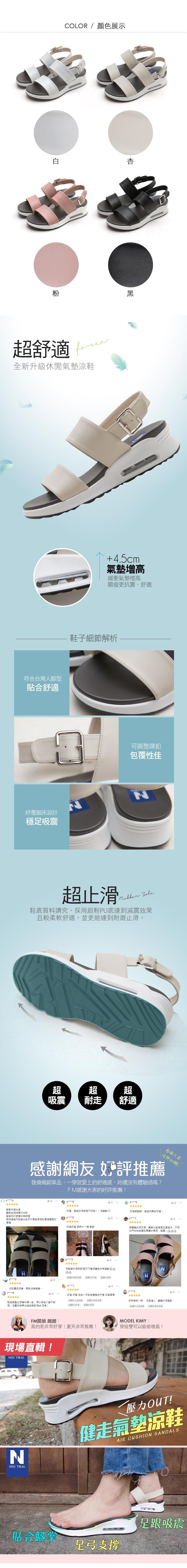 NeuTral-一字寬帶氣墊涼鞋-粉