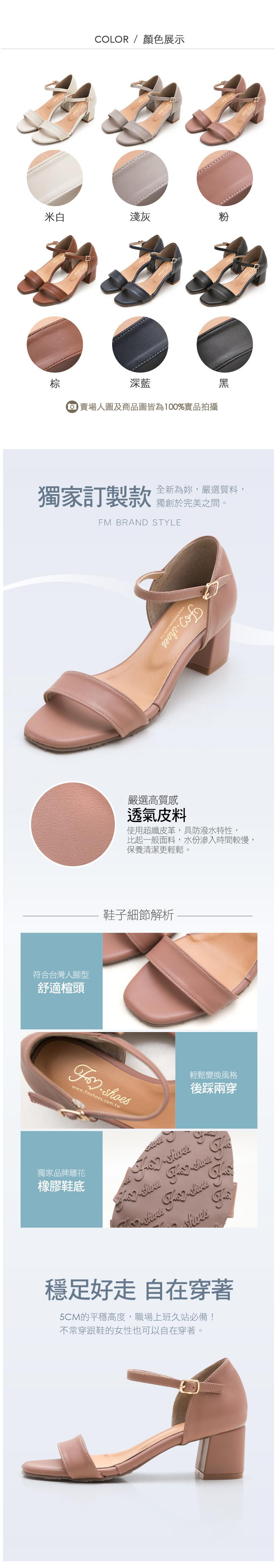 訂製款-一字帶後包高跟涼鞋