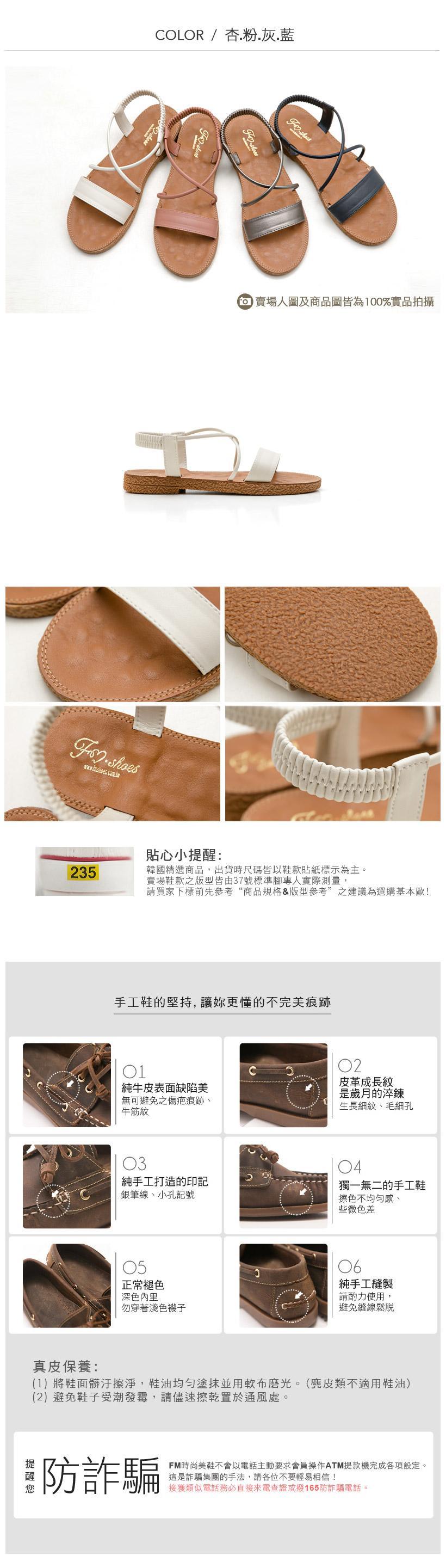 韓-一字彈性踝帶按摩墊涼鞋-大尺碼