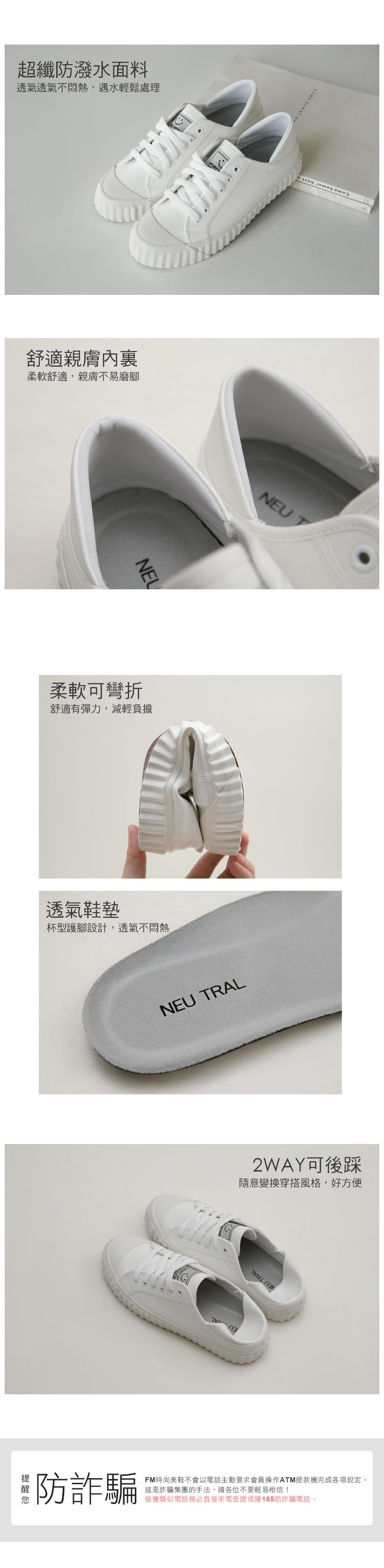 NeuTral-2way防潑水後踩餅乾鞋(白)-大尺碼