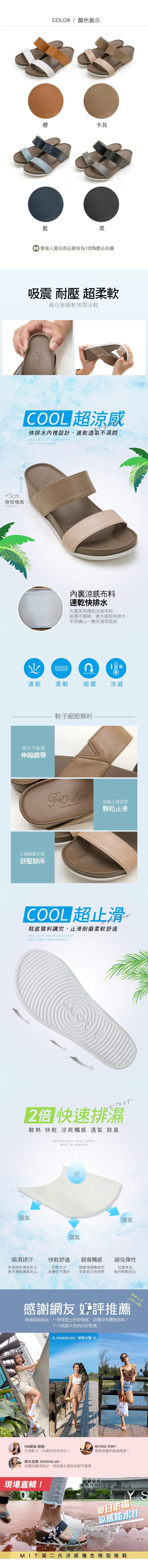 訂製款-二代涼感撞色雙帶楔型拖鞋(藍)-大尺碼