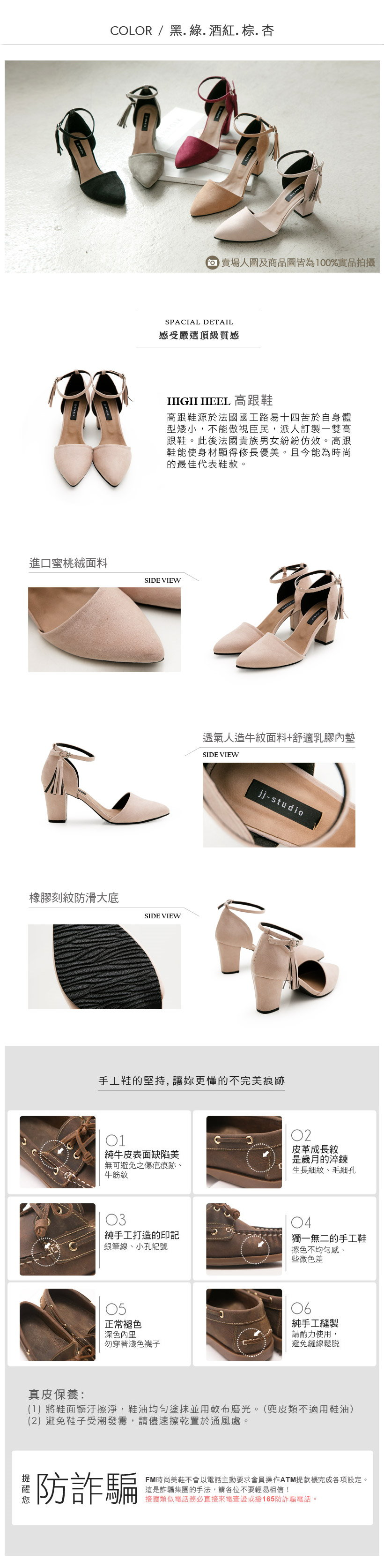JJ-細絨流蘇踝釦尖頭高跟包鞋