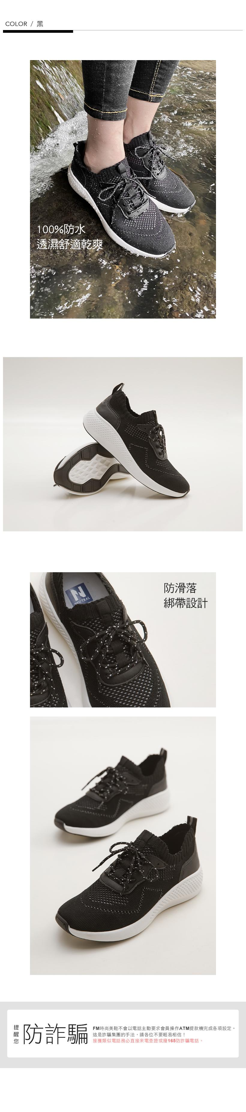 NeuTral-森山系飛織襪套國民防水鞋(黑)-男女款