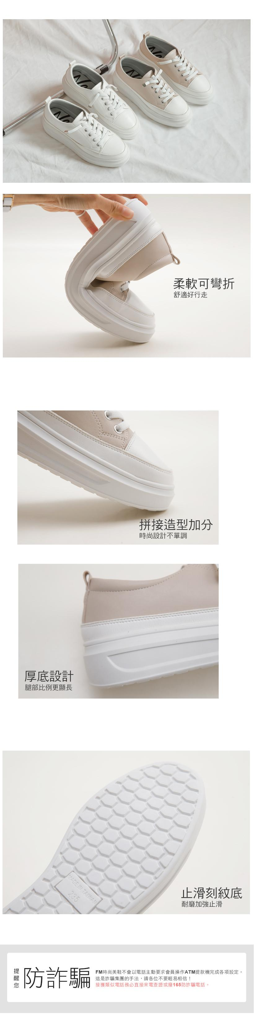 NeuTral-防潑水免綁帶厚底小白鞋(白粉)-大尺碼