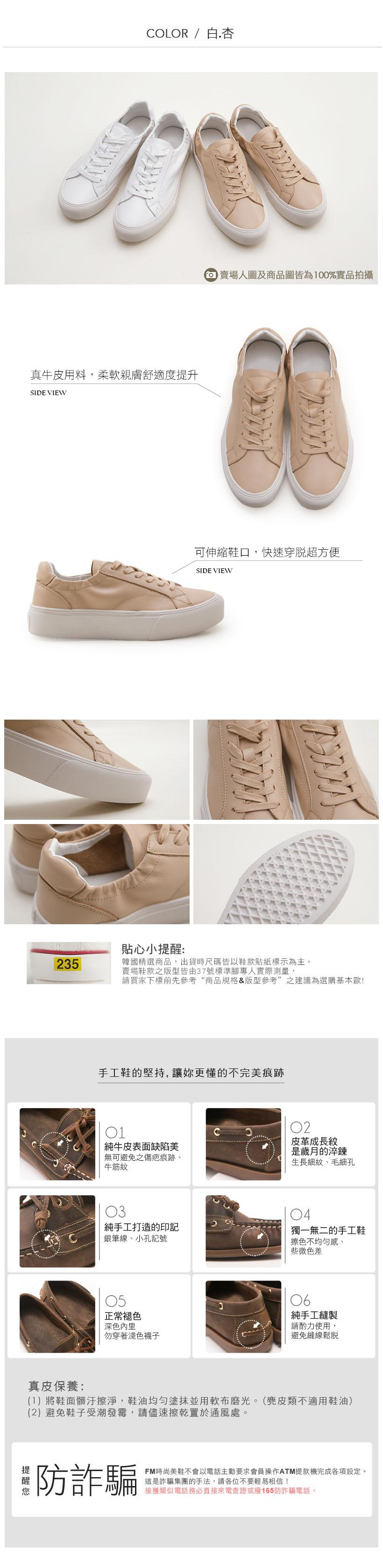 韓-真皮厚底伸縮小白鞋-杏