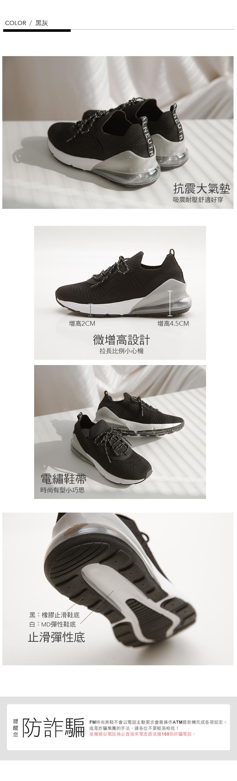 NeuTral-飛織襪套加大氣墊鞋(黑灰)-男女款