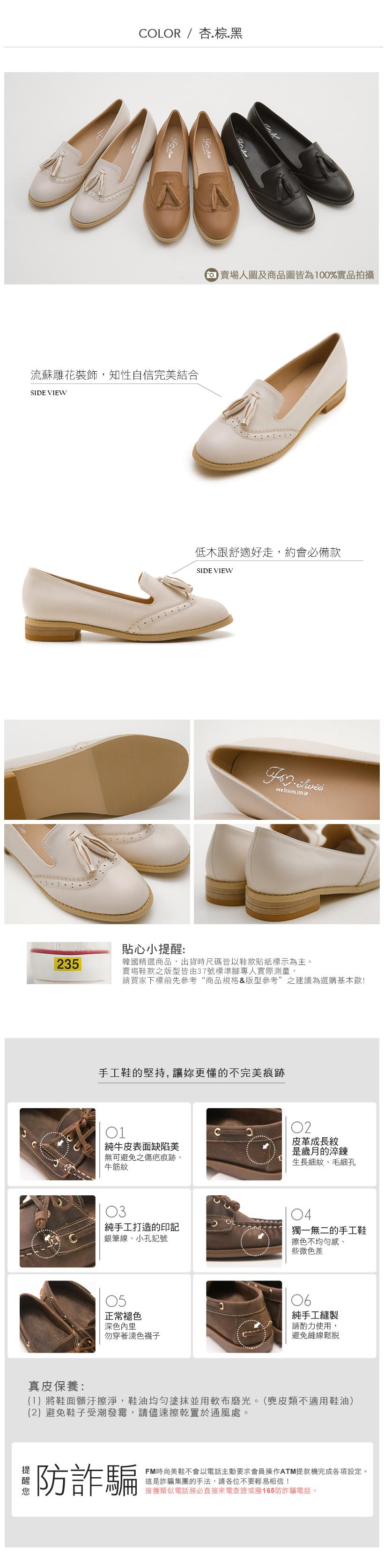 韓-流蘇木跟紳士鞋(杏)-大尺碼