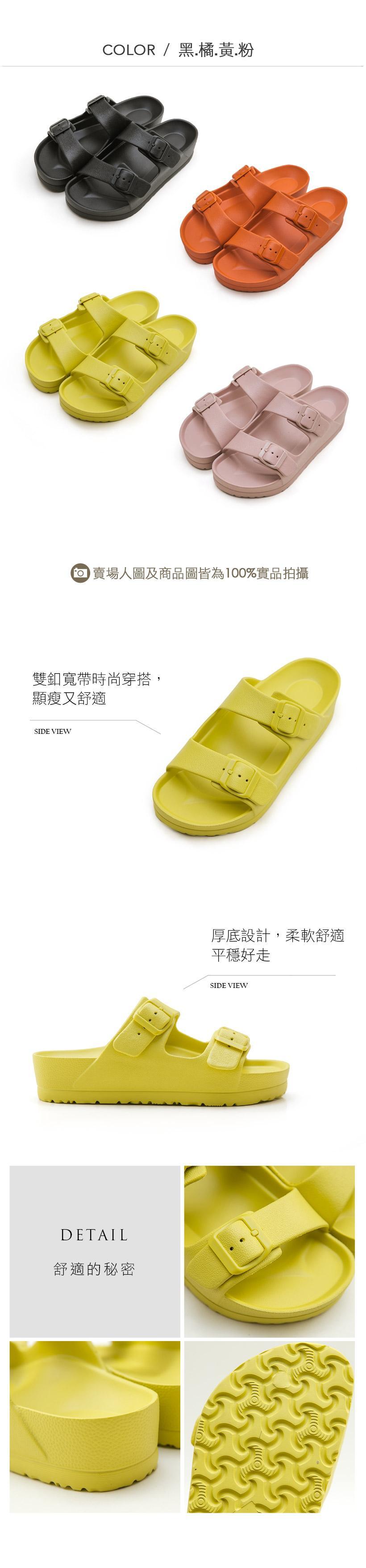 MIT雙釦厚底休閒拖鞋