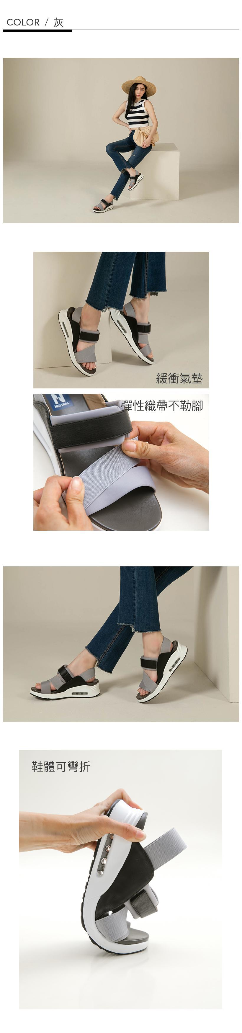NeuTral 鬆緊織帶氣墊涼鞋