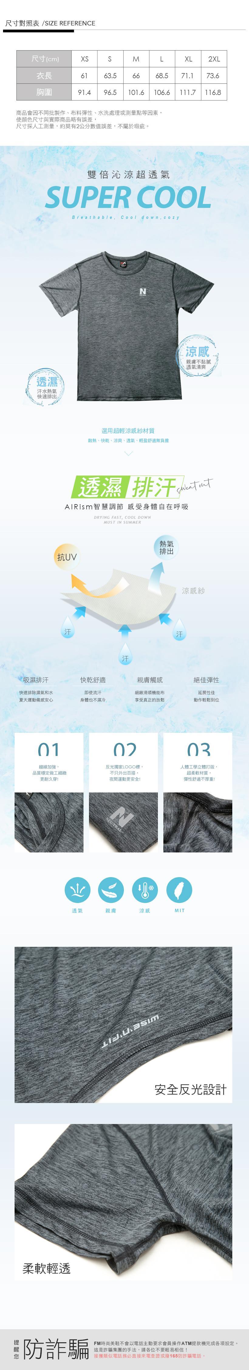 NeuTral-輕量透氣涼感衣