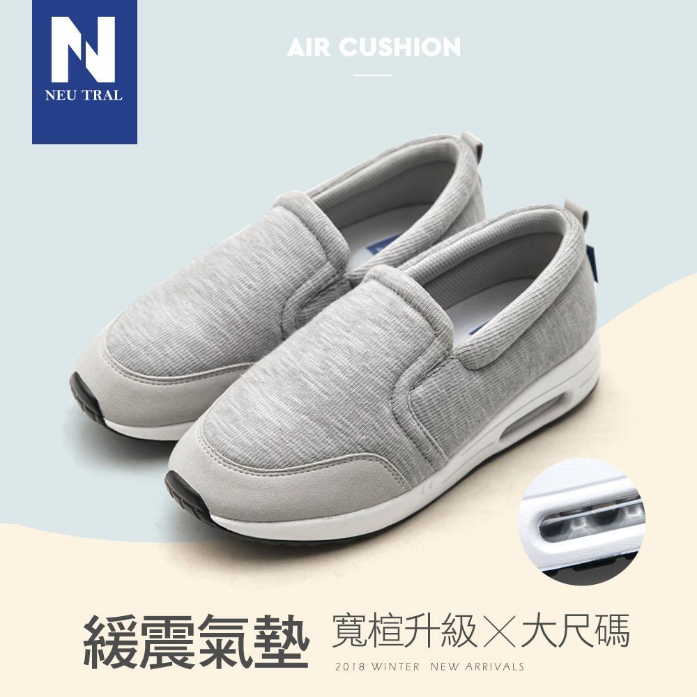 Neu Tral-升級版氣墊懶人鞋(灰)-大尺碼