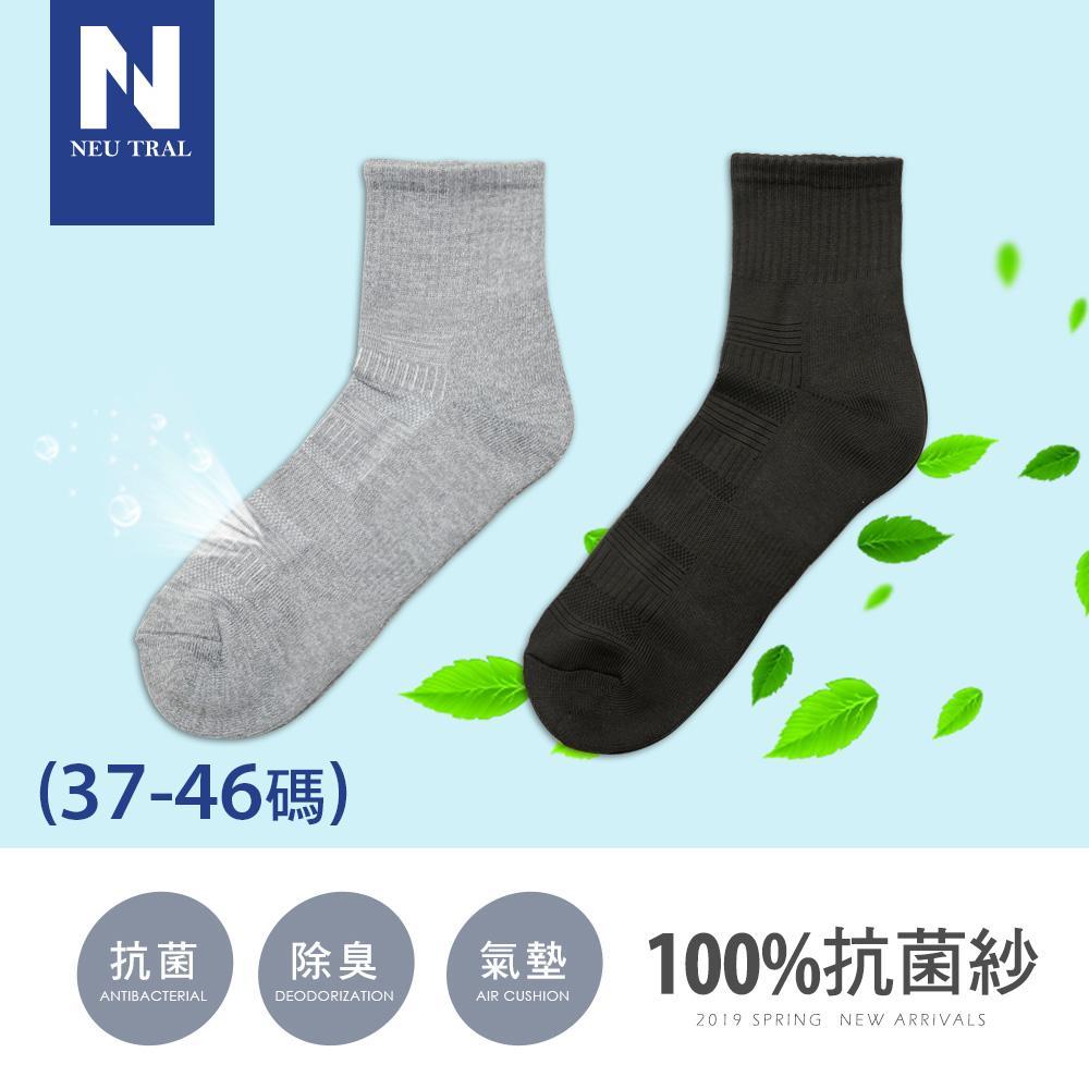 NeuTral-抗菌除臭四分氣墊襪男-9成仰菌(37-46)