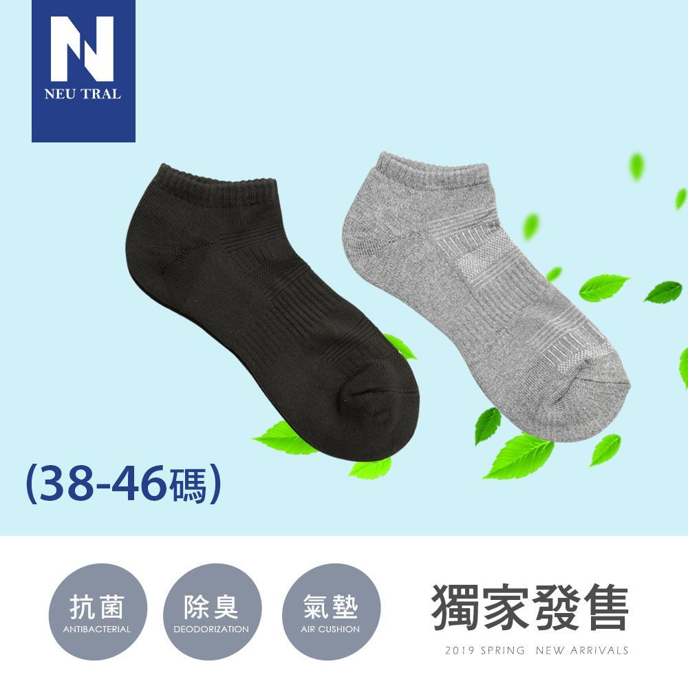 NeuTral-抗菌除臭氣墊短襪男-9成仰菌(38-46)