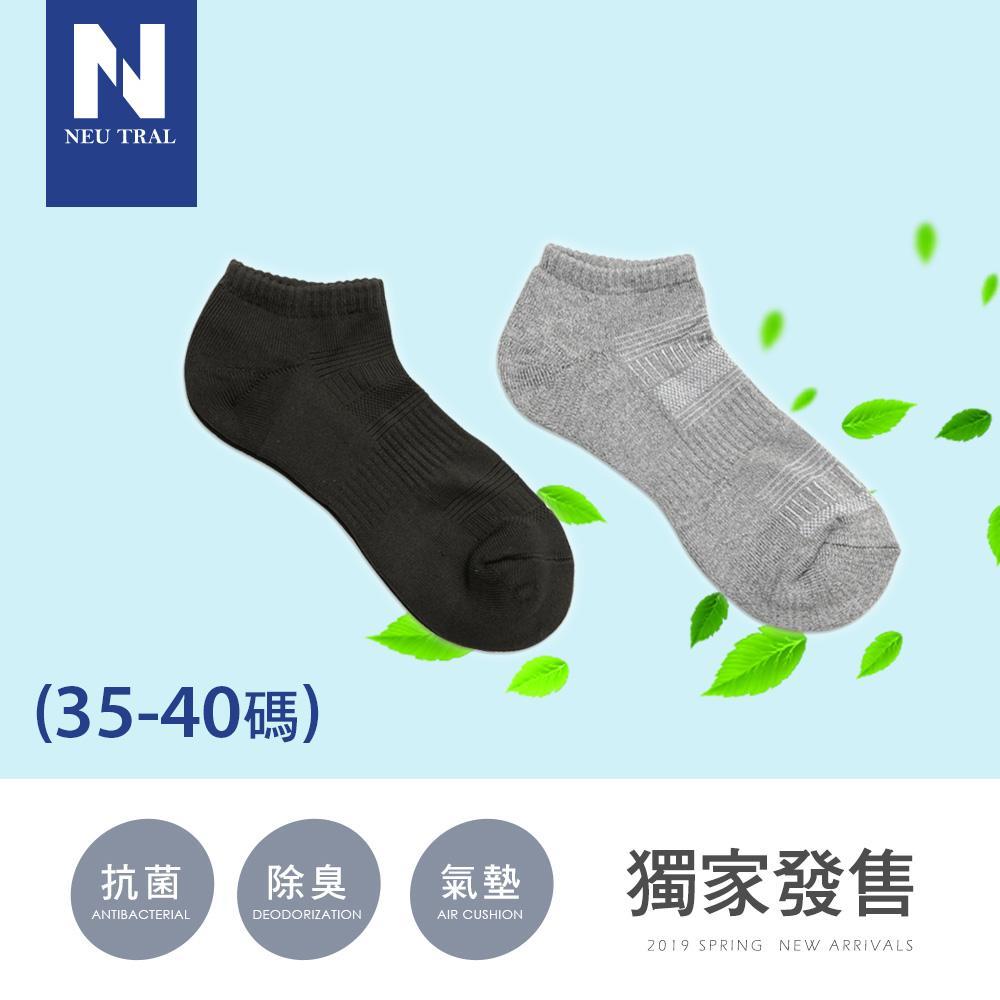NeuTral-抗菌除臭氣墊短襪女-9成仰菌(35-40)