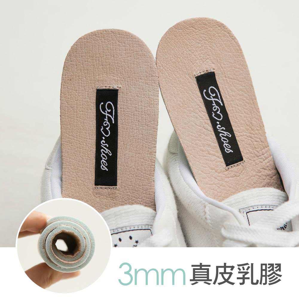 3mm除臭乳膠真豚皮鞋墊