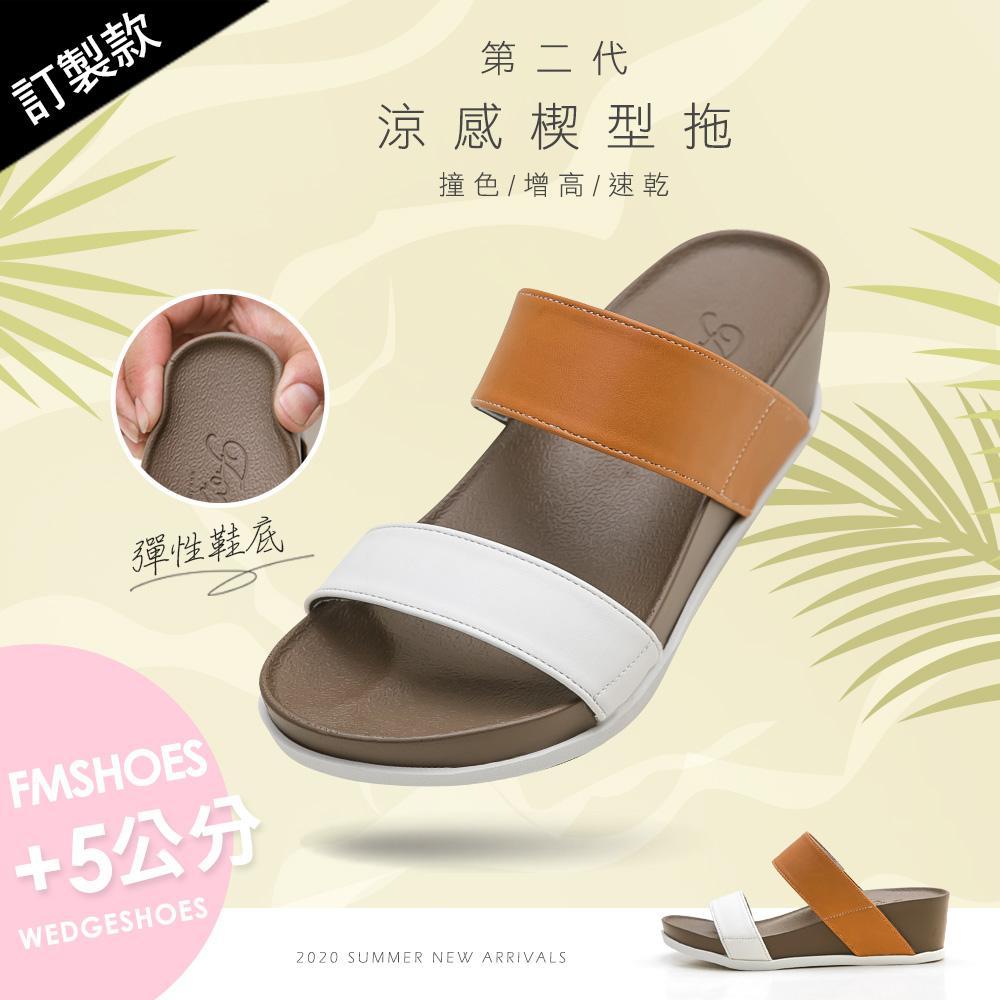 訂製款-二代涼感撞色雙帶楔型拖鞋(橙)-大尺碼