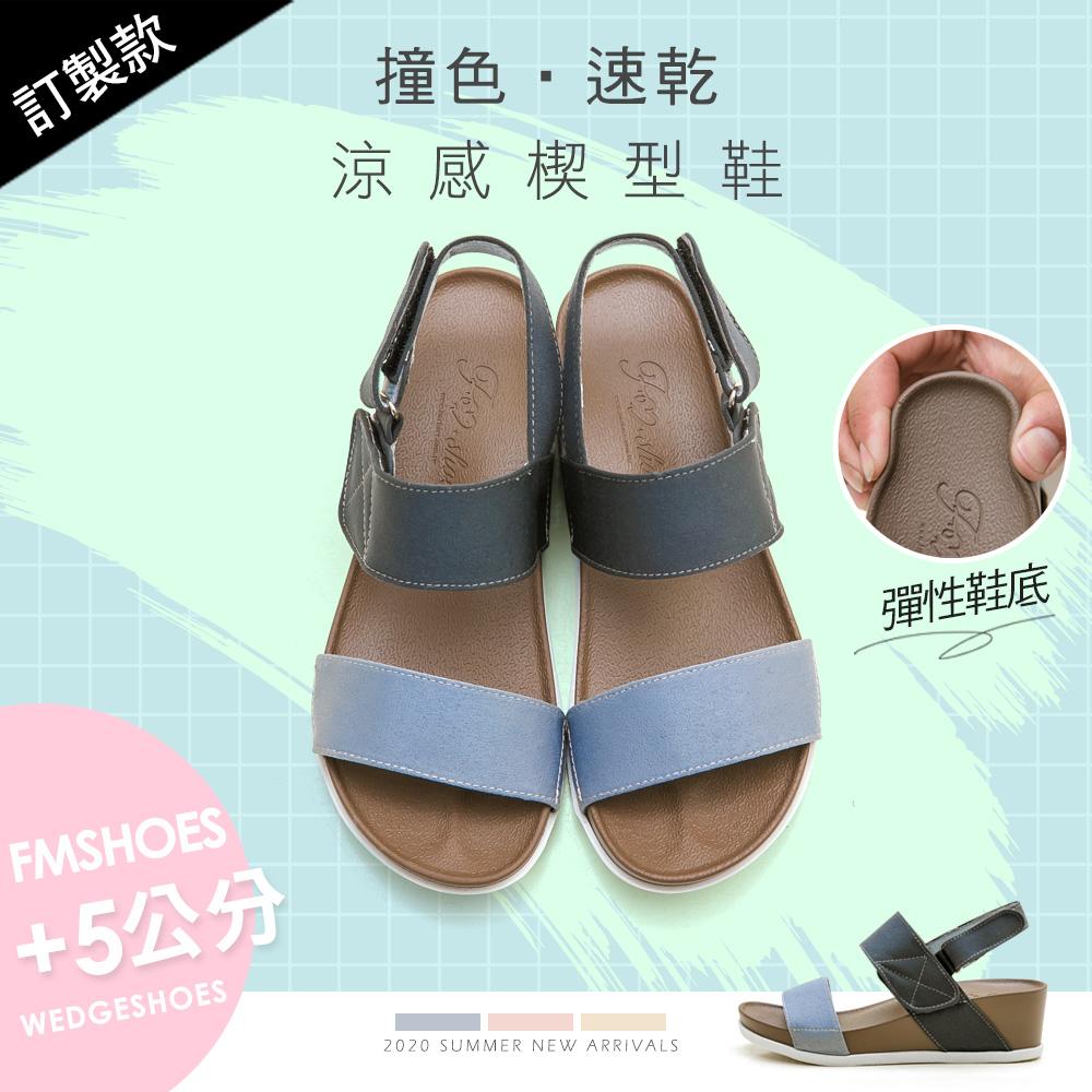 訂製款-防潑水一字撞色楔型涼鞋(藍)-大尺碼