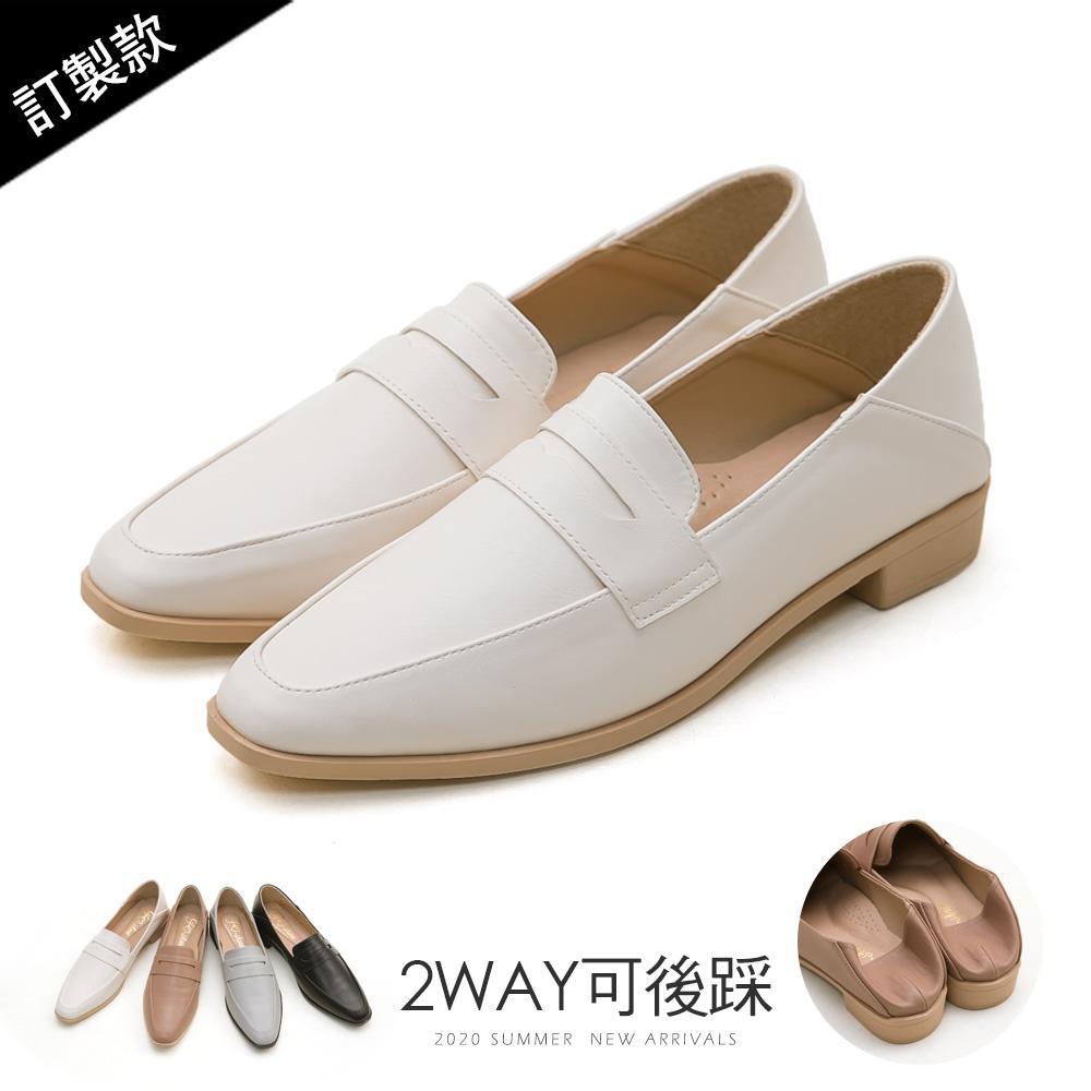 訂製款-2way後踩皮革紳士鞋-大尺碼 - 杏