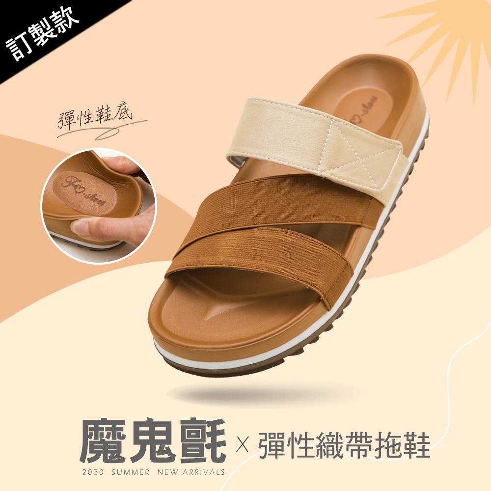 訂製款-彈性織帶撞色厚底拖鞋-棕