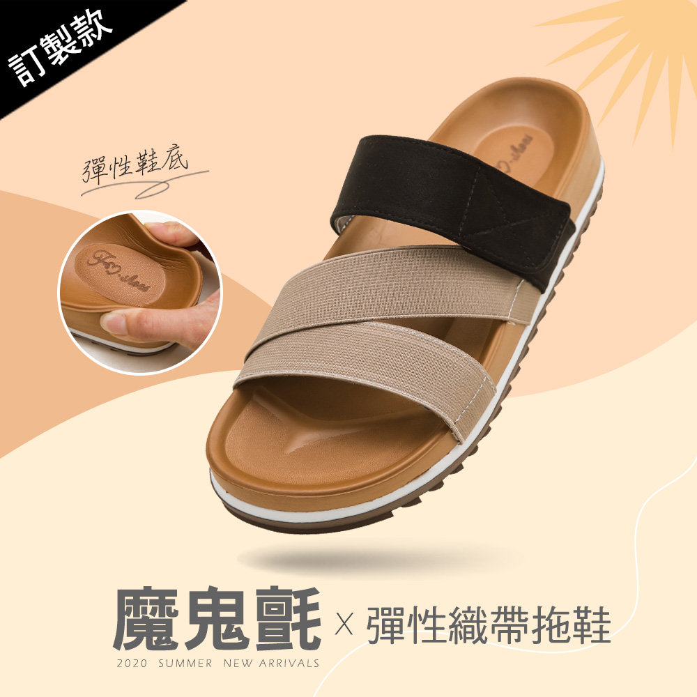 訂製款-彈性織帶撞色厚底拖鞋-卡其