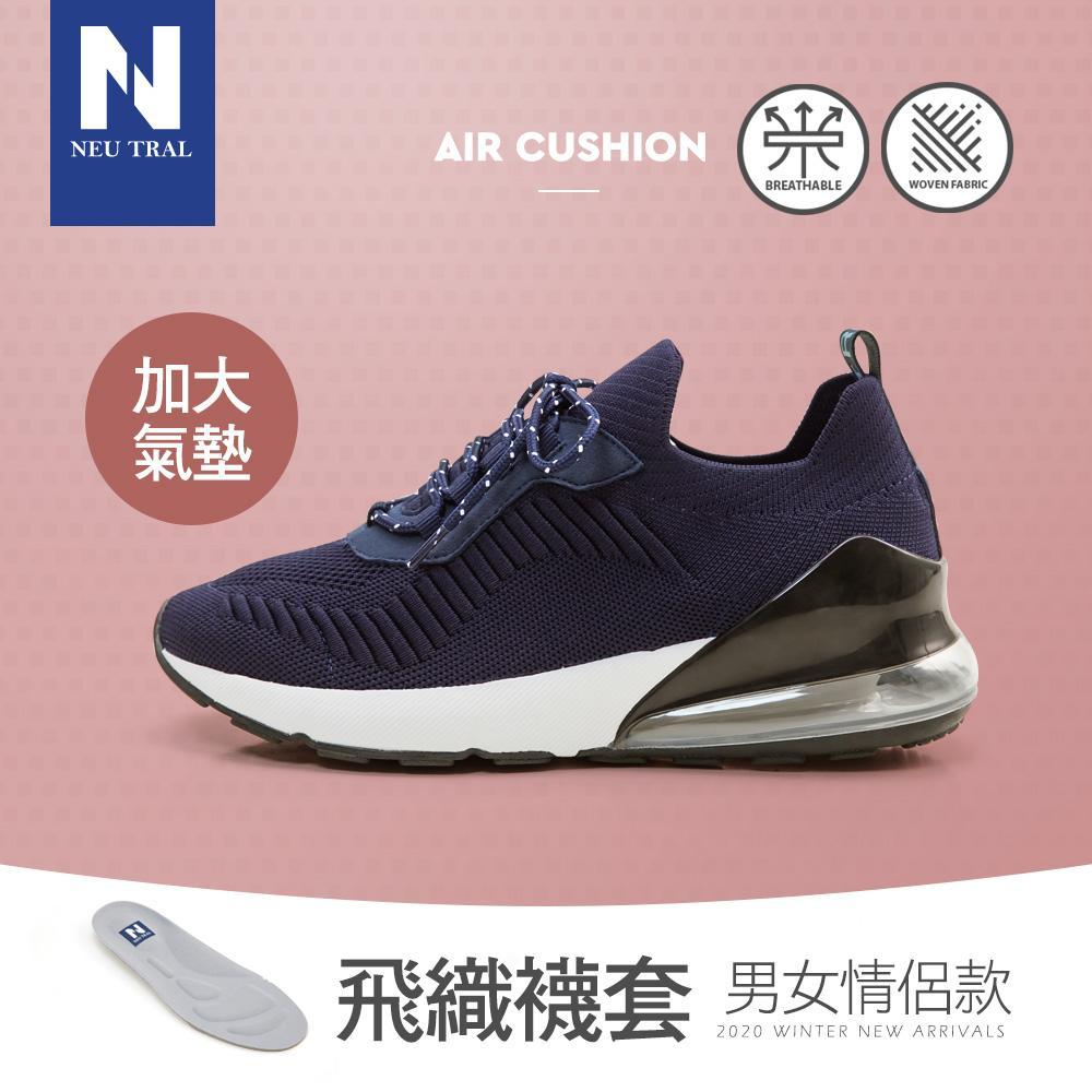 NeuTral-飛織襪套加大氣墊鞋(藍)-男女款