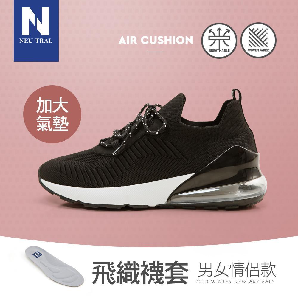 NeuTral-飛織襪套加大氣墊鞋(黑)-男女款