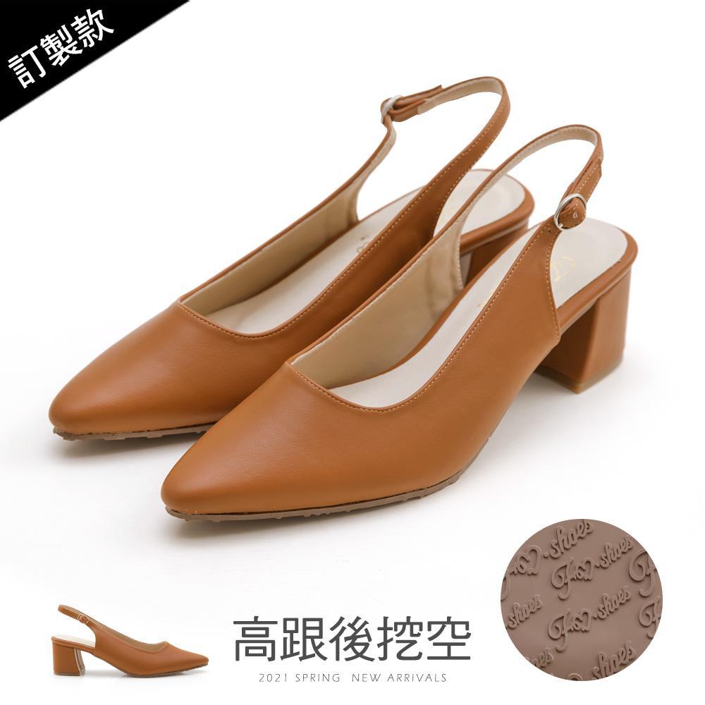 訂製款-尖頭後挖空高跟鞋(棕)-大尺碼