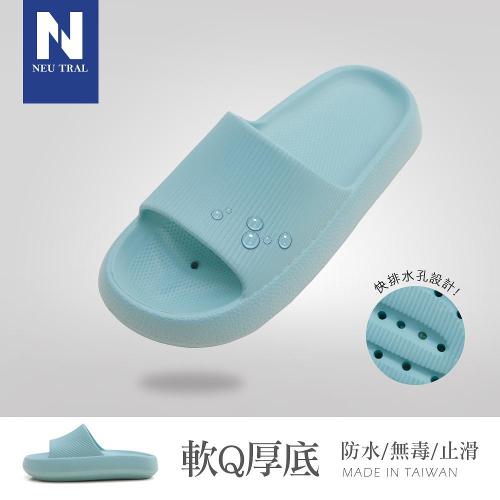 NeuTral-MIT防水麻糬拖鞋-湖水藍