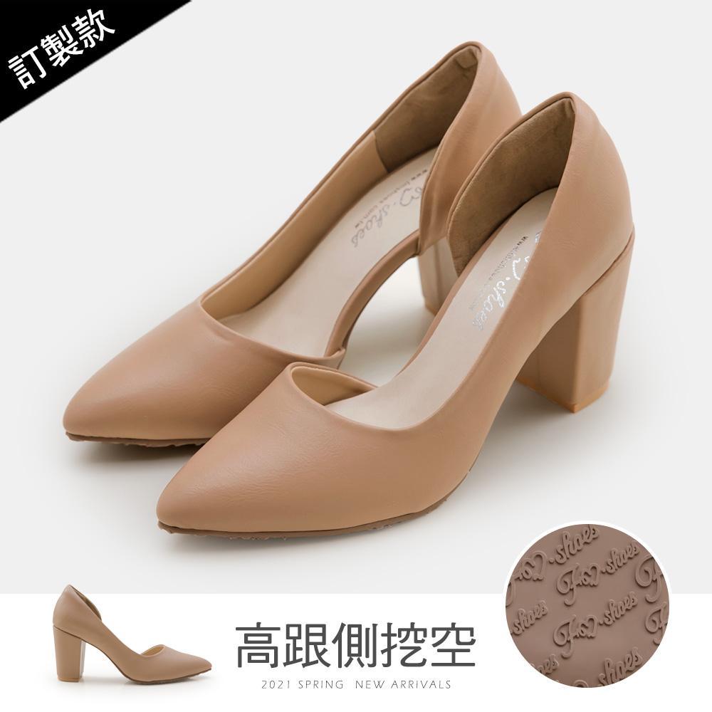 訂製款-側挖空尖頭高跟鞋-粉