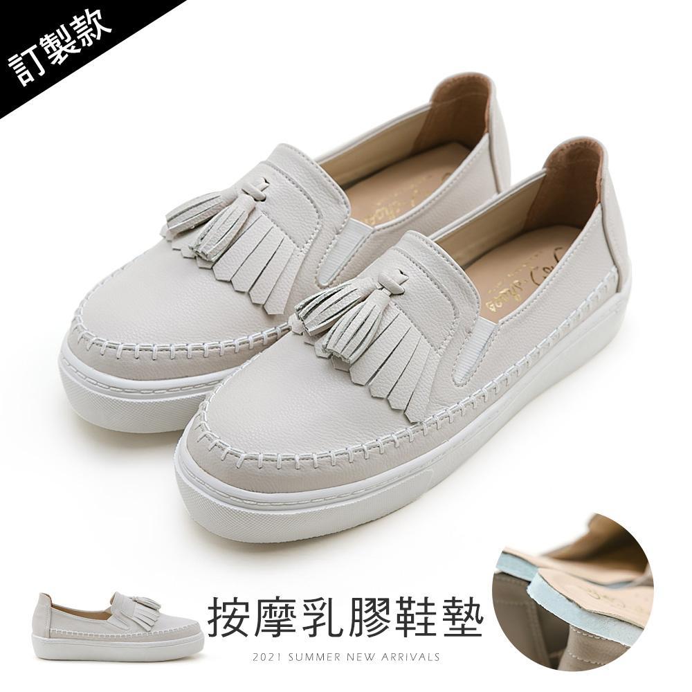 訂製款 流蘇縫線厚底小白鞋