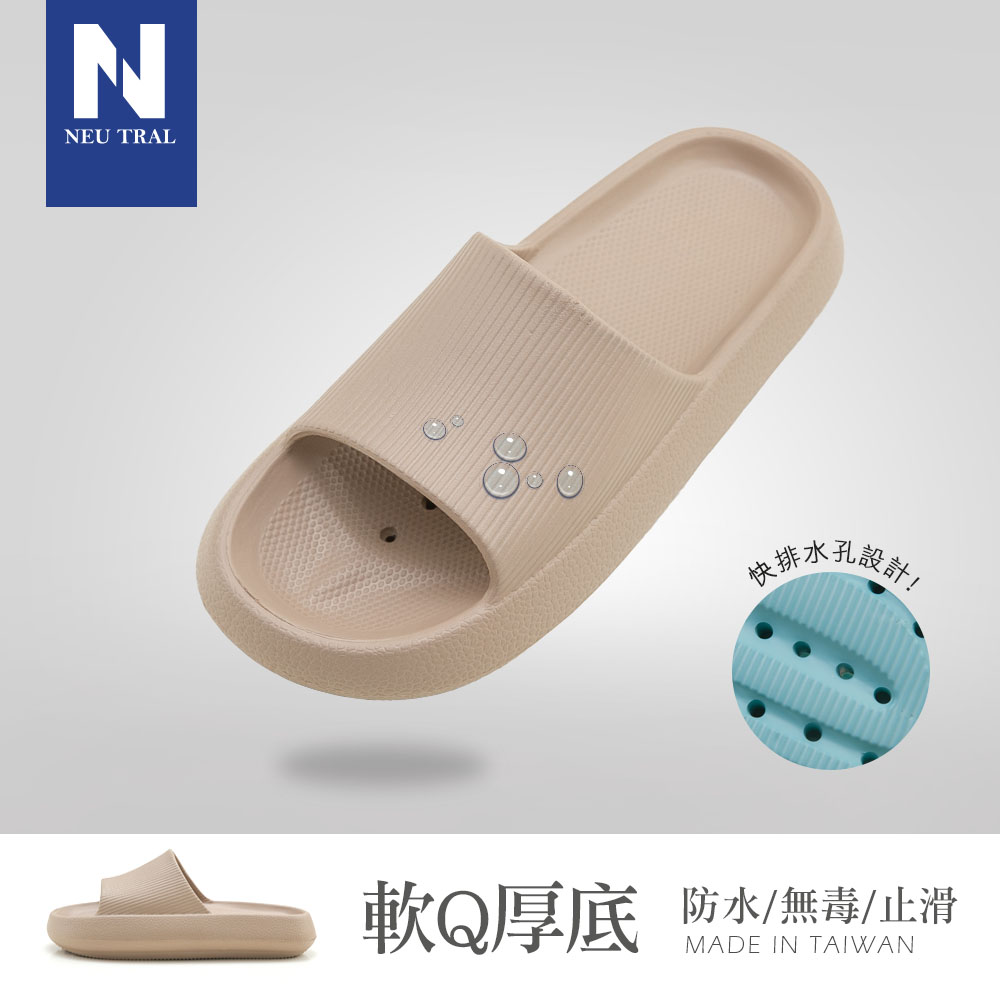 NeuTral-防水氣墊麻糬拖鞋-奶茶